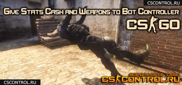Cs go give cash csgo skins id йота
